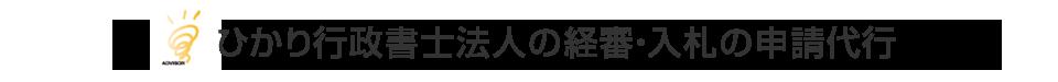ひかり行政書士法人の介護・福祉事業サポート